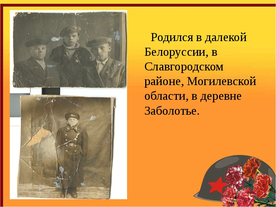 Атрохов Иван Петрович 04.06.25 - 03.05.05 Родился в далекой Белоруссии, в Сла...