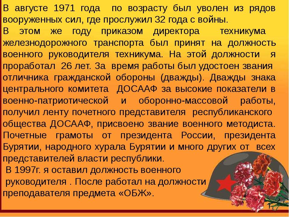 Атрохов Иван Петрович 04.06.25 - 03.05.05 В августе 1971 года по возрасту был...