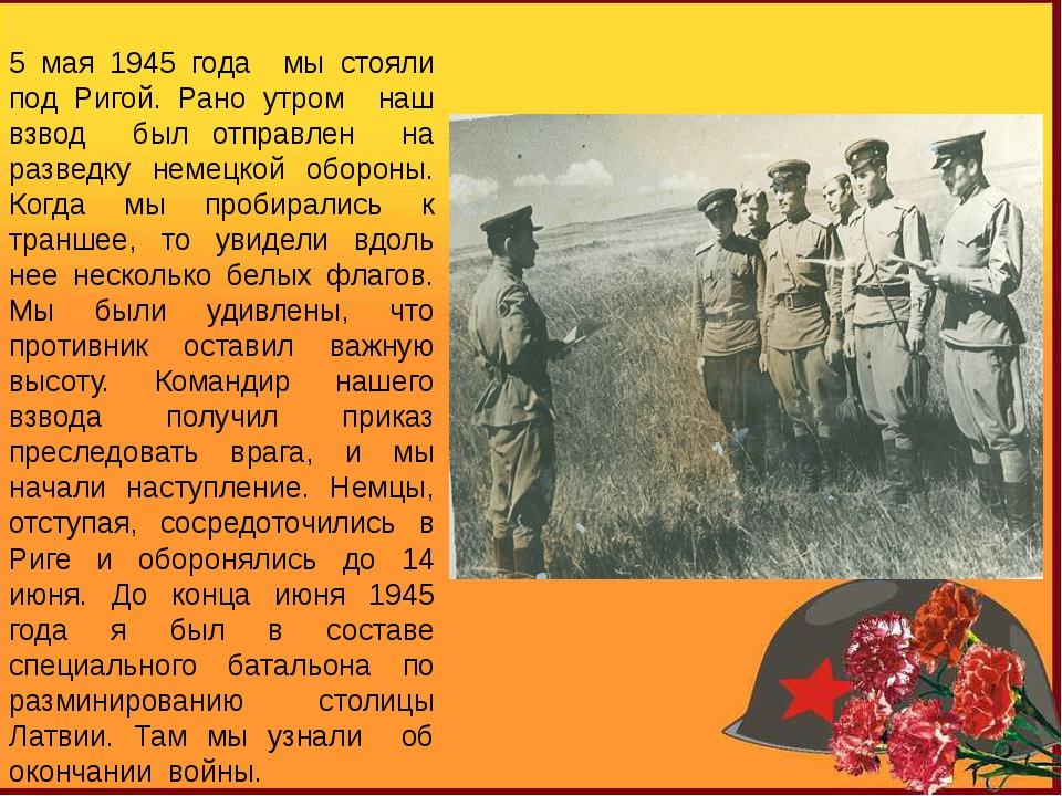 Атрохов Иван Петрович 04.06.25 - 03.05.05 5 мая 1945 года мы стояли под Ригой...