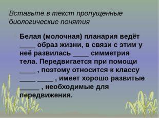 Вставьте в текст пропущенные биологические понятия Белая (молочная) планария