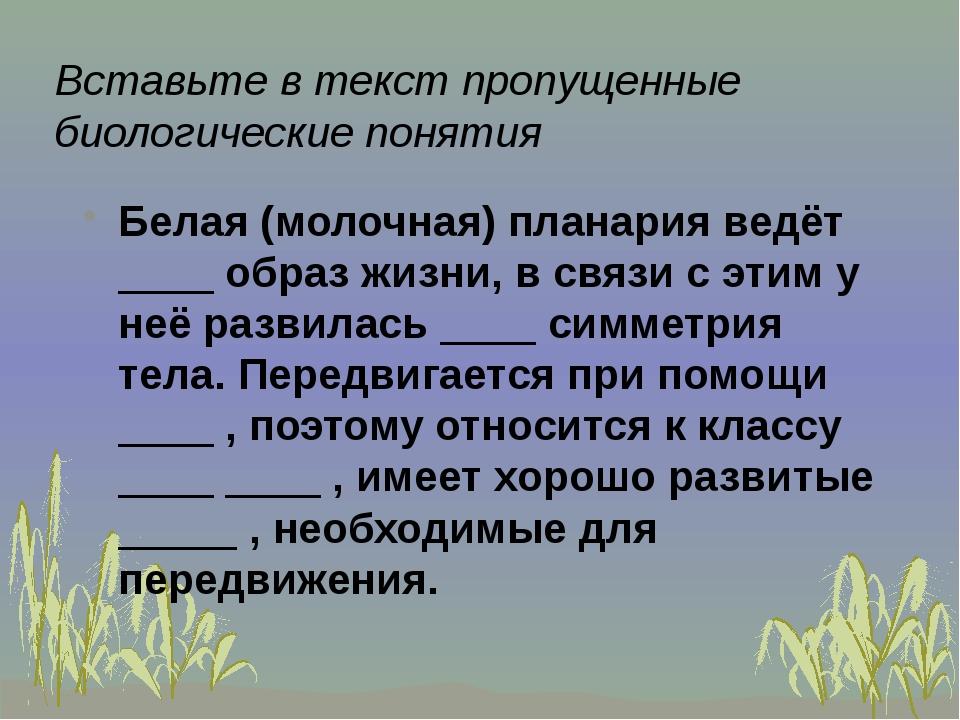 Вставьте в текст пропущенные биологические понятия Белая (молочная) планария...