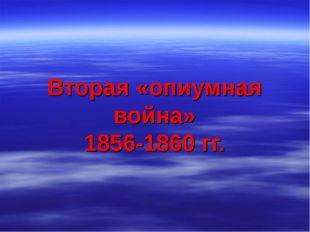 Вторая «опиумная война» 1856-1860 гг.