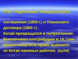 Итог: Подписание Тяньцзиньского соглашения (1858 г.) и Пекинского договора (1