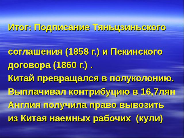 Итог: Подписание Тяньцзиньского соглашения (1858 г.) и Пекинского договора (1...