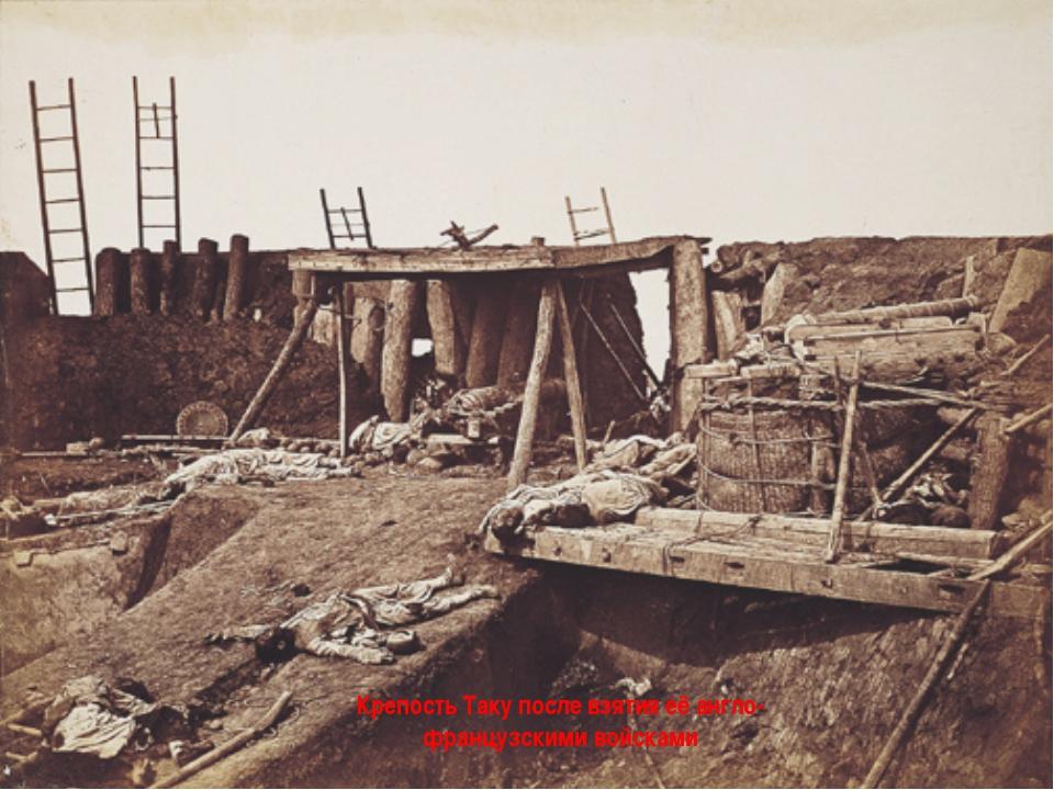 Крепость Таку после взятия её англо-французскими войсками