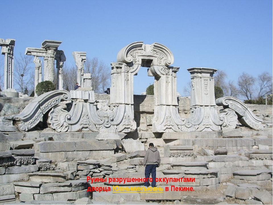 Руины разрушенного оккупантами дворца Юаньминъюань в Пекине.