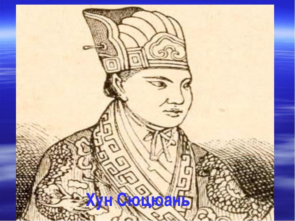 Хун Сюцюань