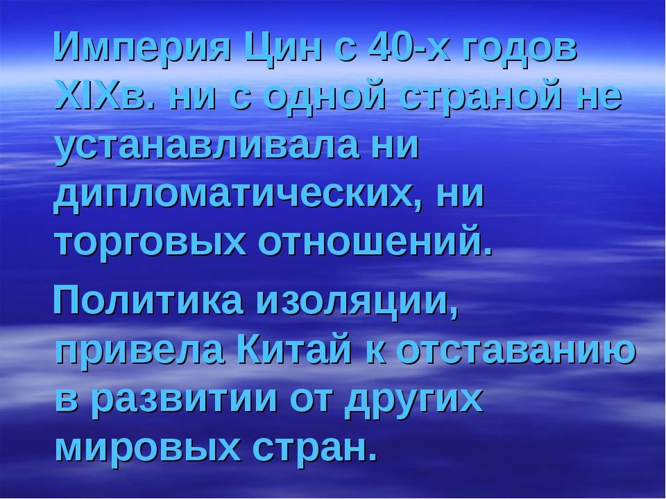 Империя Цин с 40-х годов XIXв. ни с одной страной не устанавливала ни диплом...
