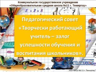 Коммунальное государственное учреждение «Общеобразовательная средняя школа №1