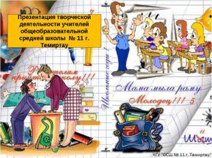 Презентация творческой деятельности учителей общеобразовательной средней школ