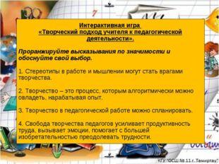 Интерактивная игра «Творческий подход учителя к педагогической деятельности»