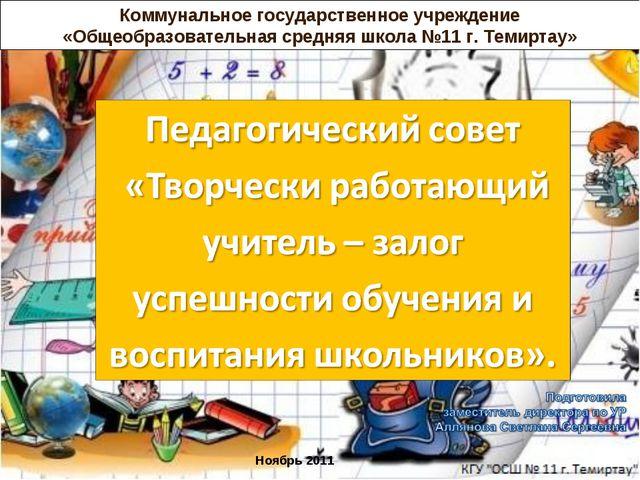 Коммунальное государственное учреждение «Общеобразовательная средняя школа №1...