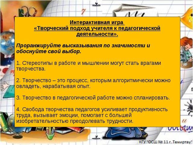 Интерактивная игра «Творческий подход учителя к педагогической деятельности»...
