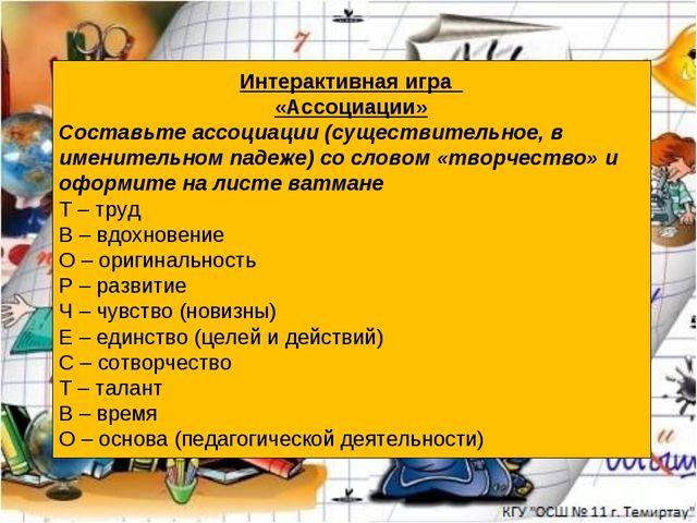 Интерактивная игра «Ассоциации» Составьте ассоциации (существительное, в имен...