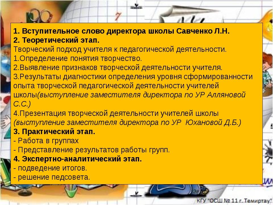 1. Вступительное слово директора школы Савченко Л.Н. 2. Теоретический этап. Т...
