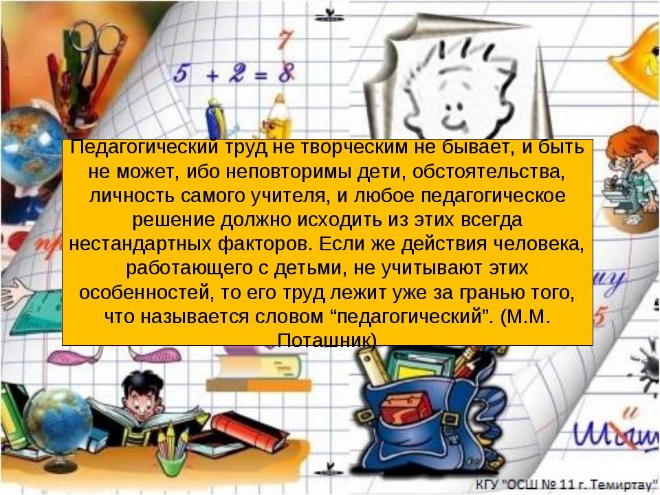 Педагогический труд не творческим не бывает, и быть не может, ибо неповторимы...