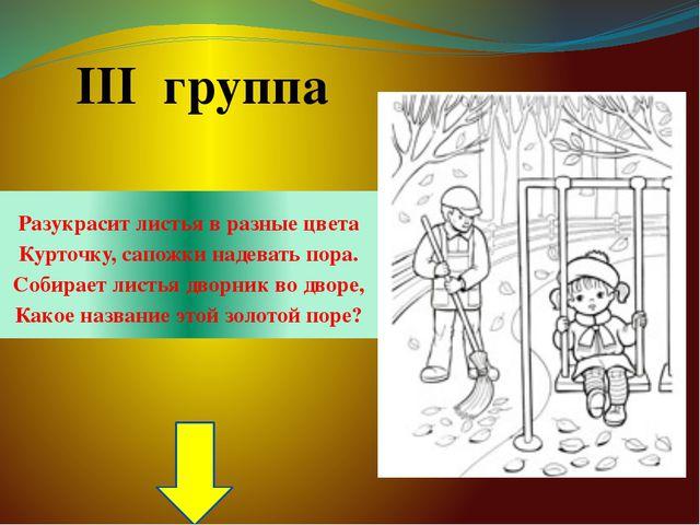 Результаты и обобщение: Учащимся предлагается назвать слова , которые ассоции...