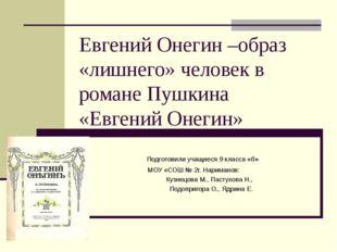 Евгений Онегин –образ «лишнего» человек в романе Пушкина «Евгений Онегин» Под