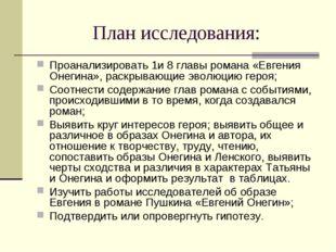 План исследования: Проанализировать 1и 8 главы романа «Евгения Онегина», раск