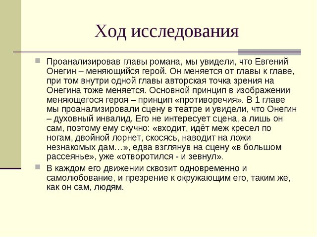 Ход исследования Проанализировав главы романа, мы увидели, что Евгений Онегин...