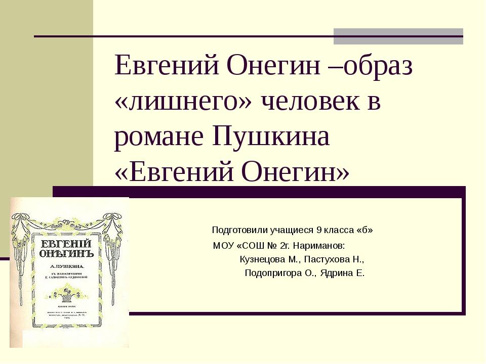 Евгений Онегин –образ «лишнего» человек в романе Пушкина «Евгений Онегин» Под...