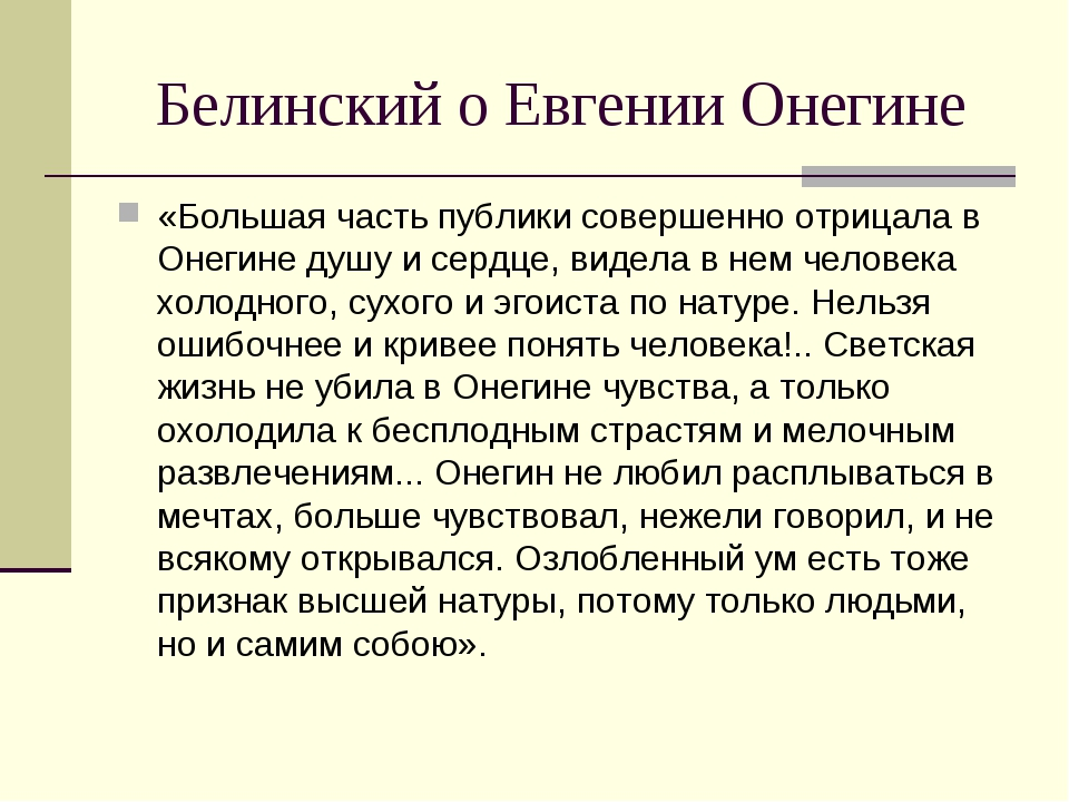 Белинский о Евгении Онегине «Большая часть публики совершенно отрицала в Онег...