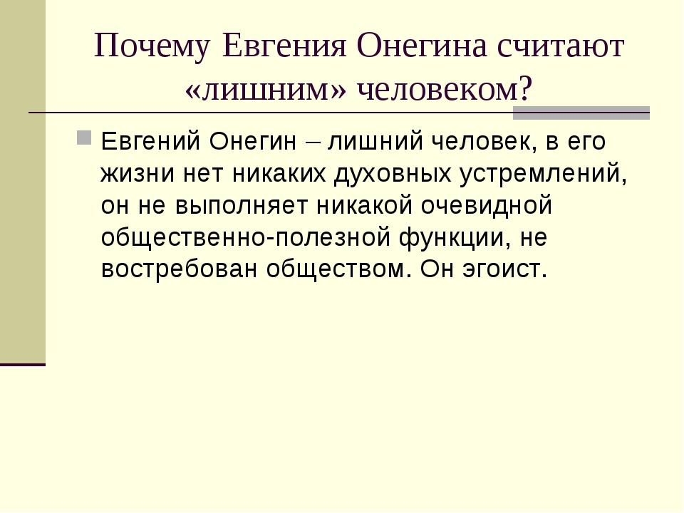 Почему Евгения Онегина считают «лишним» человеком? Евгений Онегин – лишний че...