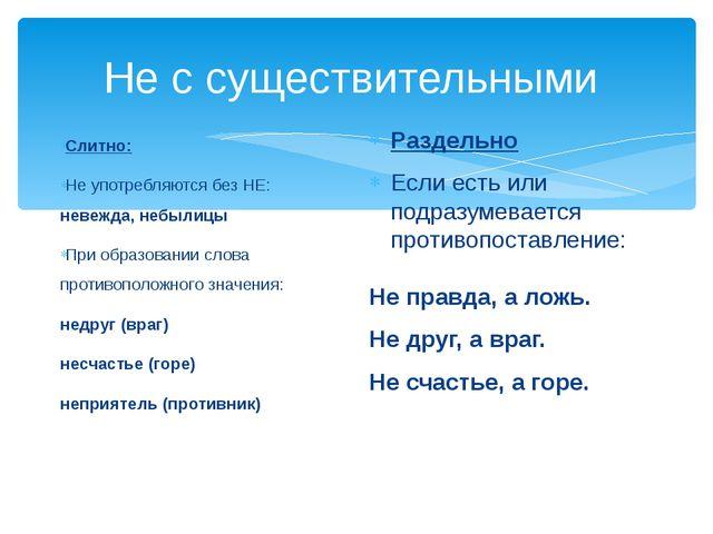Не с существительными Слитно: Не употребляются без НЕ: невежда, небылицы При...