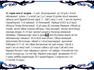Ақсерек пен көксерек – қазақ балаларының дәстүрлі ұлттық ойынының атауы. Әр к