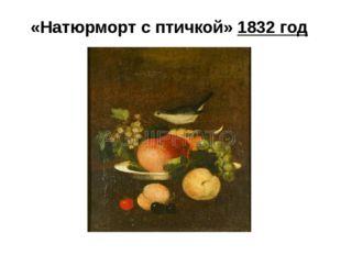 «Натюрморт с птичкой» 1832год