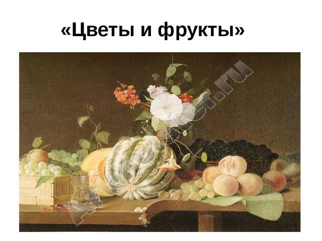 «Цветы и фрукты»