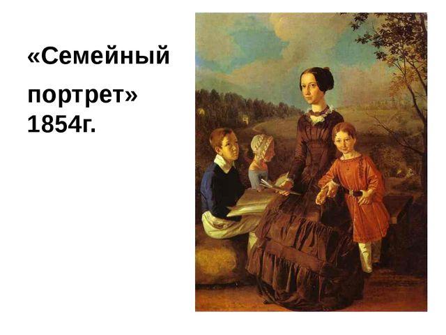 «Семейный портрет» 1854г.