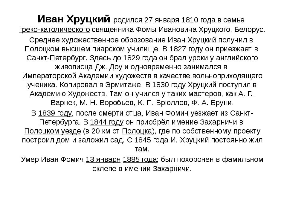 Иван Хруцкий родился 27 января 1810 года в семье греко-католического священни...