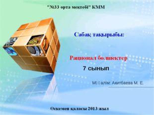 Мұғалім: Акитбаева М. Е. 7 сынып