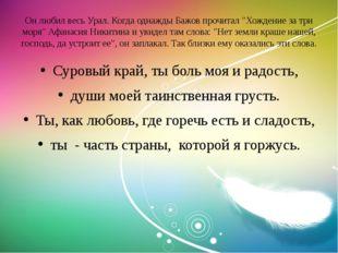 """Он любил весь Урал. Когда однажды Бажов прочитал """"Хождение за три моря"""" Афана"""