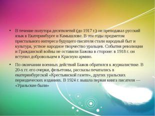 В течение полутора десятилетий (до 1917 г.) он преподавал русский язык в Ека
