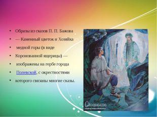 ОбразыизсказовП.П.Бажова —КаменныйцветокиХозяйка меднойгоры(вв