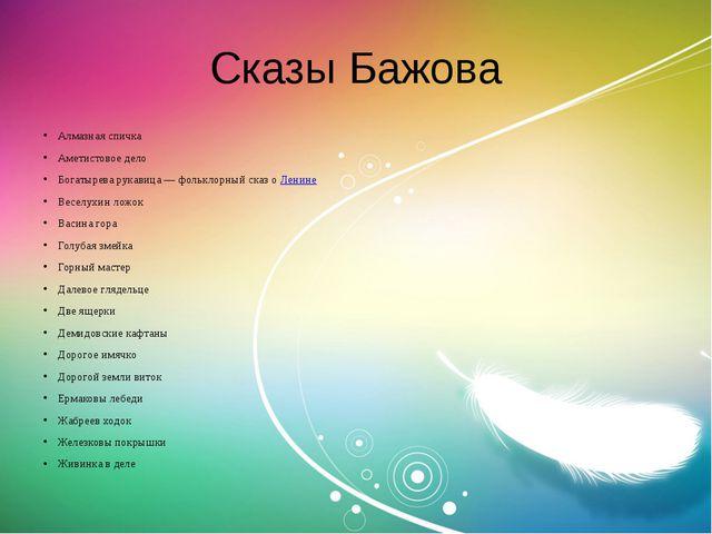 Сказы Бажова Алмазнаяспичка Аметистовоедело Богатыреварукавица—фольклорн...