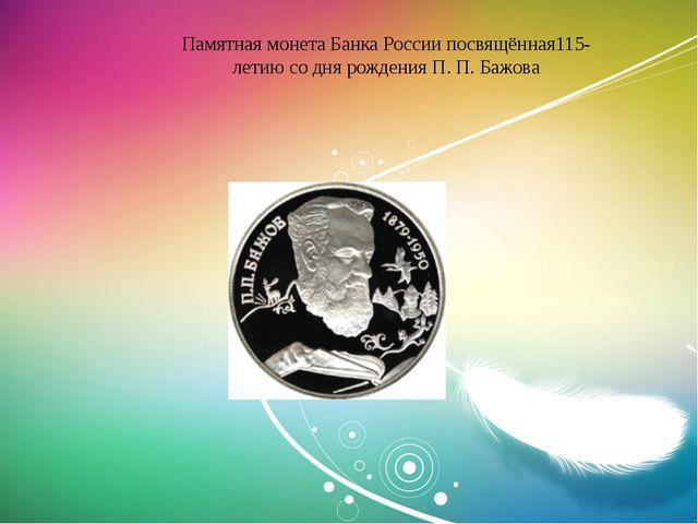 ПамятнаямонетаБанкаРоссиипосвящённая115-летиюсоднярожденияП.П.Бажова