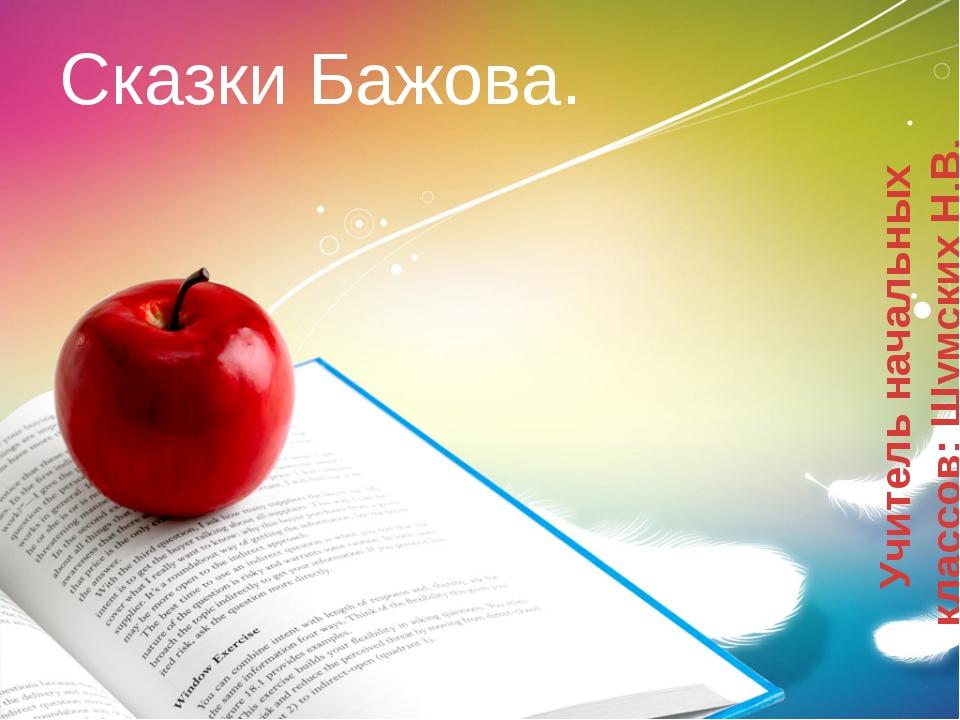Сказки Бажова. Учитель начальных классов: Шумских Н.В.
