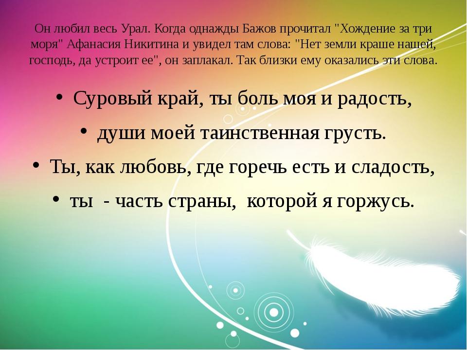 """Он любил весь Урал. Когда однажды Бажов прочитал """"Хождение за три моря"""" Афана..."""