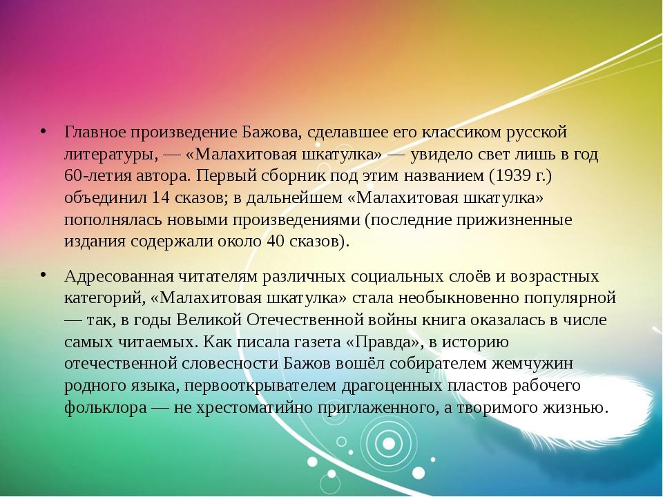 Главное произведение Бажова, сделавшее его классиком русской литературы, — «...