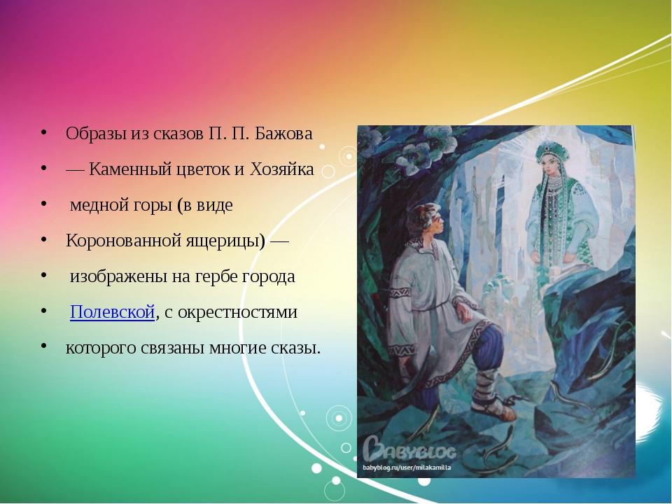 ОбразыизсказовП.П.Бажова —КаменныйцветокиХозяйка меднойгоры(вв...