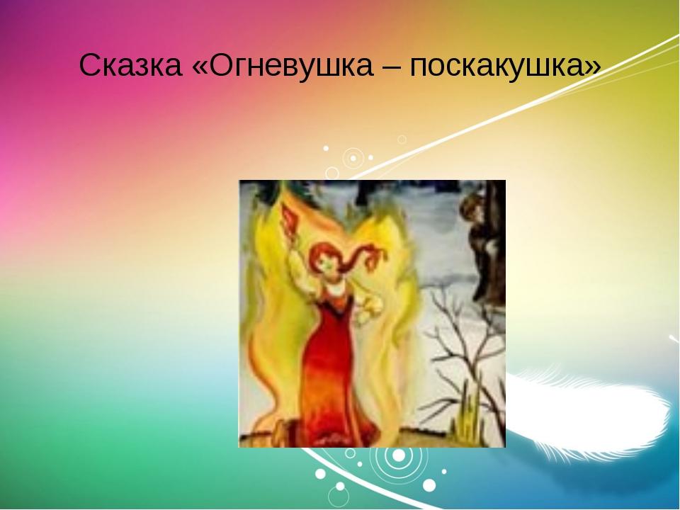 Сказка «Огневушка – поскакушка»