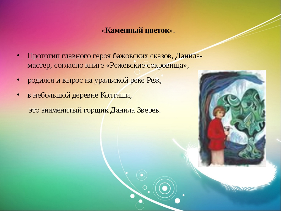 «Каменныйцветок». Прототипглавногогероябажовскихсказов,Данила-мастер,...