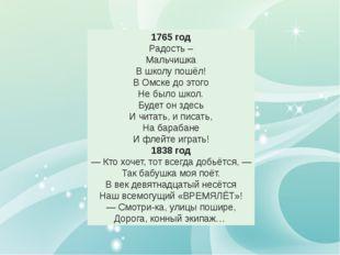 1765 год Радость – Мальчишка В школу пошёл! В Омске до этого Не было школ. Б