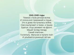 1941-1945 годы Тёмною стала речная волна. И голоса всё тревожней и глуше… Эт