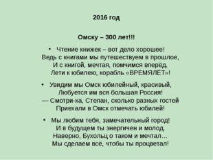 2016 год Омску – 300 лет!!! Чтение книжек – вот дело хорошее! Ведь с книгами