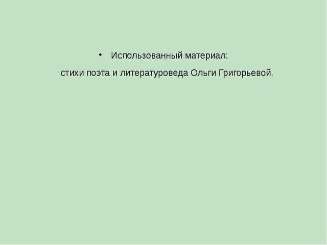 Использованный материал: стихи поэта и литературоведа Ольги Григорьевой.