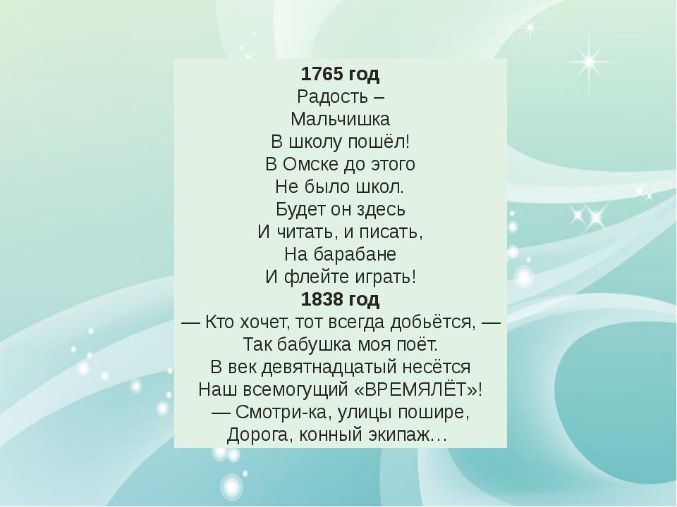 1765 год Радость – Мальчишка В школу пошёл! В Омске до этого Не было школ. Б...